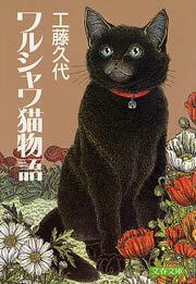 ワルシャワ猫物語拡大写真