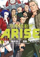 「攻殻機動隊ARISE ~眠らない眼の男 Sleepless Eye~」シリーズ