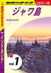 地球の歩き方 D25 インドネシア 2017-2018 【分冊】 1 ジャワ島