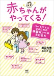 赤ちゃんがやってくる! パパとママになるための準備カンペキBOOK-電子書籍