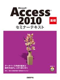 Microsoft Access 2010 基礎 セミナーテキスト-電子書籍
