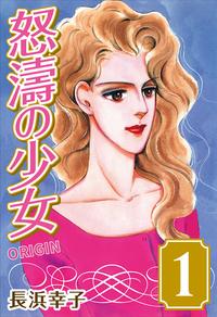 怒濤の少女 ORIGIN (1)