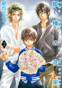 姫様の花束 (2)-電子書籍