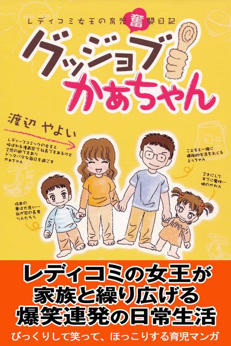 グッジョブかあちゃん~レディコミ女王の育児奮闘日記~拡大写真