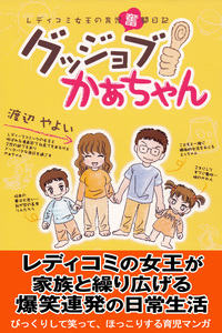 グッジョブかあちゃん~レディコミ女王の育児奮闘日記~-電子書籍