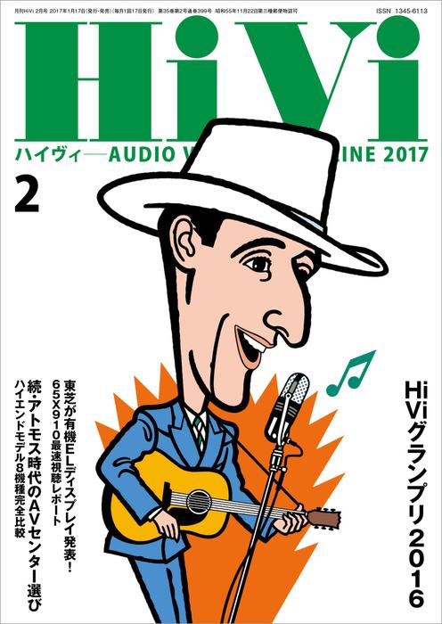 HiVi (ハイヴィ) 2017年 2月号-電子書籍-拡大画像