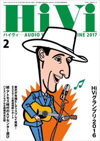 HiVi (ハイヴィ) 2017年 2月号