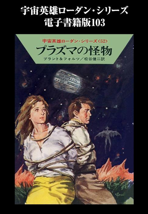 宇宙英雄ローダン・シリーズ 電子書籍版103 プラズマの怪物拡大写真