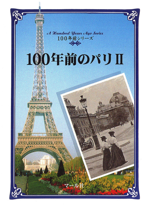 100年前のパリ(2)拡大写真