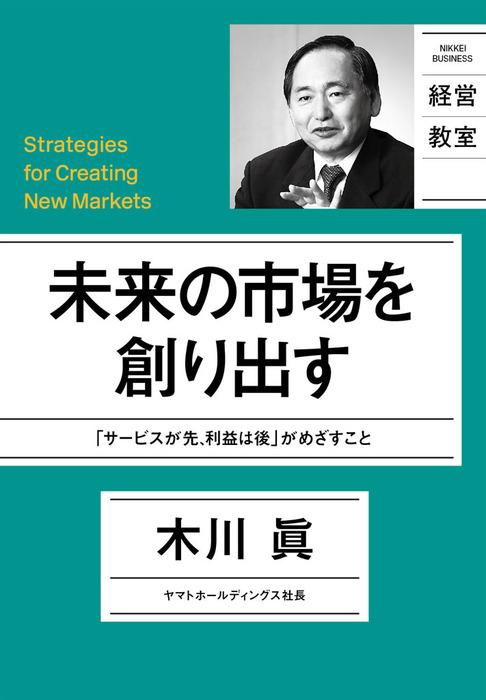 未来の市場を創り出す-電子書籍-拡大画像