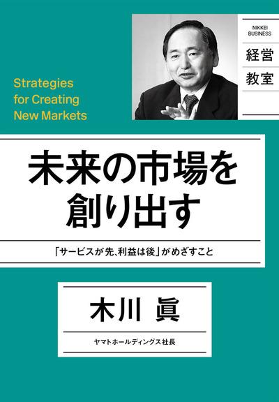 未来の市場を創り出す-電子書籍