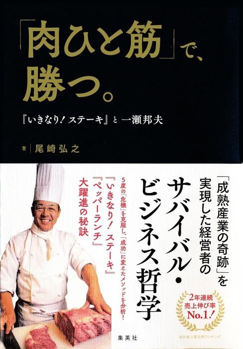 「肉ひと筋」で、勝つ。 『いきなり! ステーキ』と一瀬邦夫-電子書籍-拡大画像