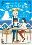 喫茶『猫の木』の日常。~猫マスターと初恋レモネード~-電子書籍