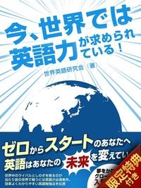 【音声特典付き】今、世界で必要とされている英会話を習得する