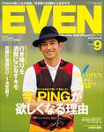 EVEN 2015年9月号 Vol.83-電子書籍