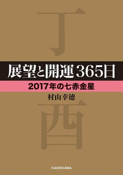 展望と開運365日 【2017年の七赤金星】拡大写真