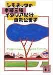 シモネッタの本能三昧イタリア紀行-電子書籍