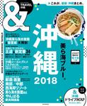 &TRAVEL 沖縄 2018-電子書籍