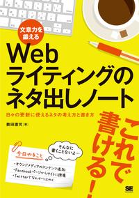 文章力を鍛えるWebライティングのネタ出しノート 日々の更新に使えるネタの考え方と書き方-電子書籍