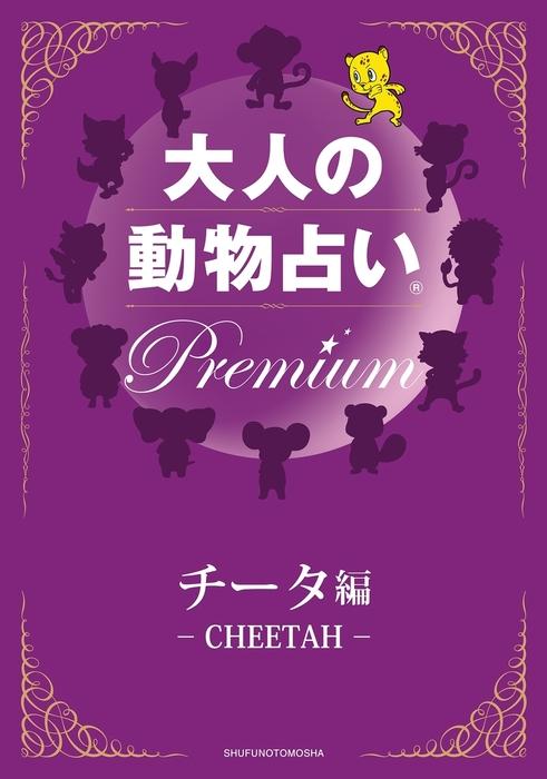 大人の動物占い Premium【分冊版 チータ】-電子書籍-拡大画像
