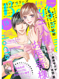 comic Berry's vol.19