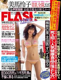 週刊FLASH(フラッシュ) 2017年7月25日号(1431号)