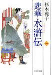 悲華水滸伝 一-電子書籍