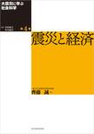 大震災に学ぶ社会科学 第4巻 震災と経済-電子書籍