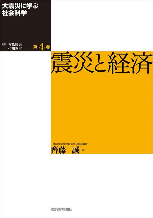 大震災に学ぶ社会科学 第4巻 震災と経済-電子書籍-拡大画像