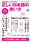 正しい日本語の使い方-電子書籍