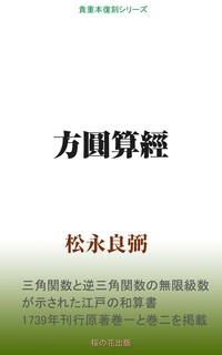 方円算経-電子書籍