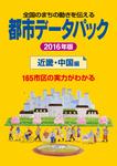 都市データパック 2016年版 近畿・中国編-電子書籍