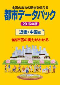 都市データパック 2016年版 近畿・中国編