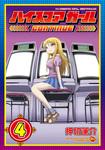 ハイスコアガール CONTINUE 4巻-電子書籍