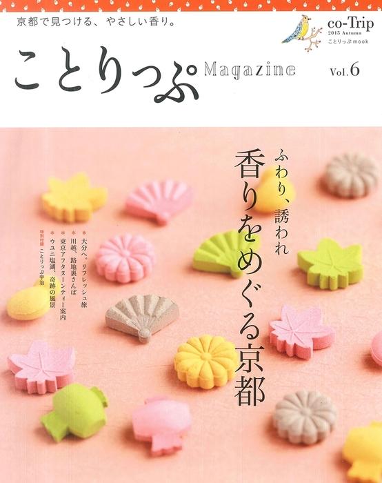 ことりっぷマガジン vol.6 2015秋拡大写真