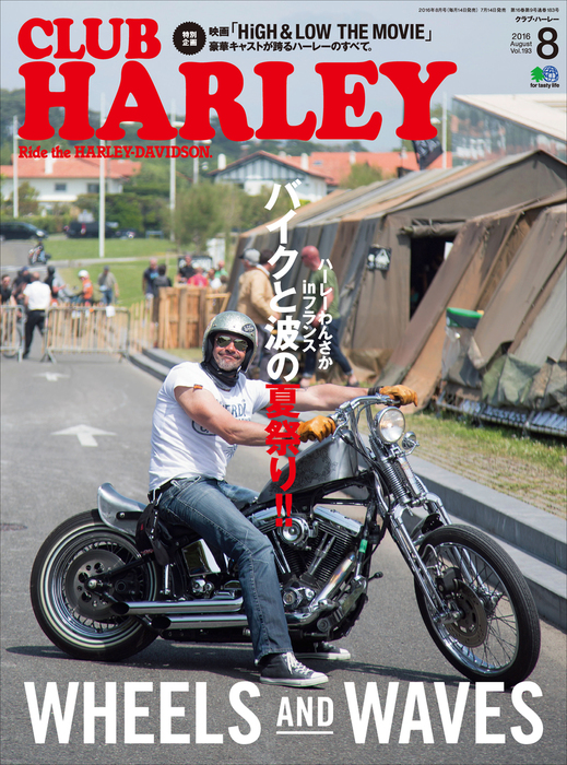 CLUB HARLEY 2016年8月号 Vol.193拡大写真