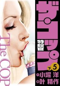 ザ・コップ 特殺官 5下-電子書籍
