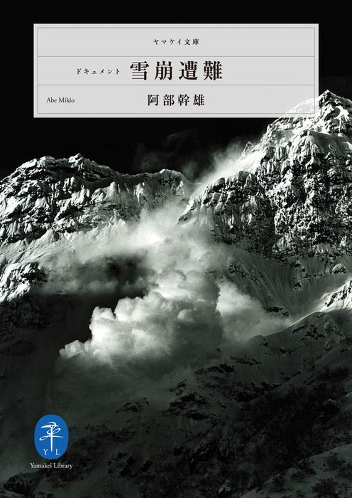 ヤマケイ文庫 ドキュメント雪崩遭難拡大写真