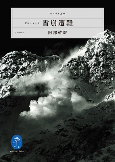 ヤマケイ文庫 ドキュメント雪崩遭難-電子書籍