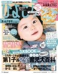 ひよこクラブ2016年10月号-電子書籍