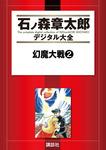 幻魔大戦(2)-電子書籍