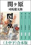 関ヶ原(上中下) 合本版-電子書籍