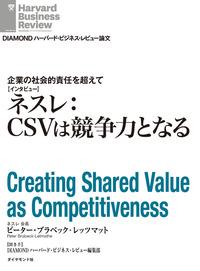 企業の社会的責任を超えて ネスレ:CSVは競争力となる(インタビュー)