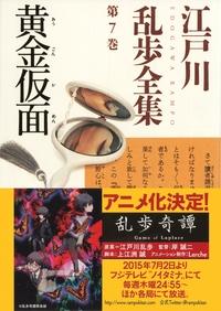 黄金仮面~江戸川乱歩全集第7巻~