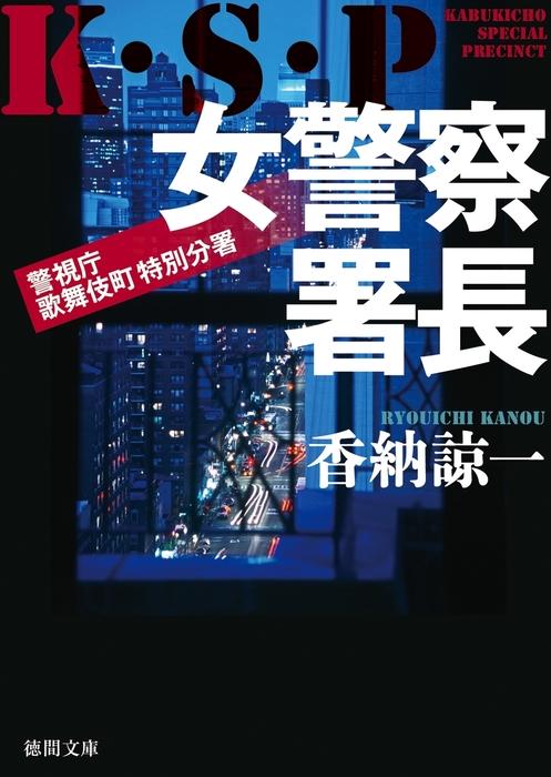 女警察署長 K・S・P-電子書籍-拡大画像