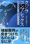 クジラコンプレックス 捕鯨裁判の勝者はだれか-電子書籍