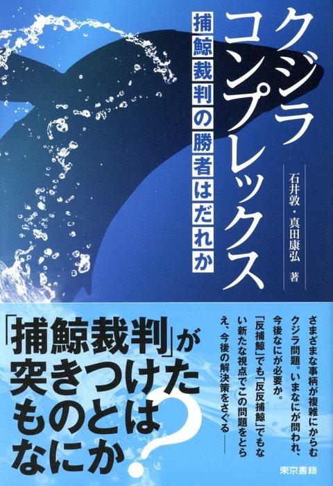 クジラコンプレックス 捕鯨裁判の勝者はだれか-電子書籍-拡大画像
