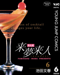 BAR来夢来人 6-電子書籍