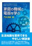 家庭の機械と電器を学ぶ-電子書籍