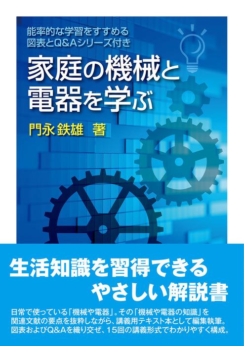 家庭の機械と電器を学ぶ-電子書籍-拡大画像